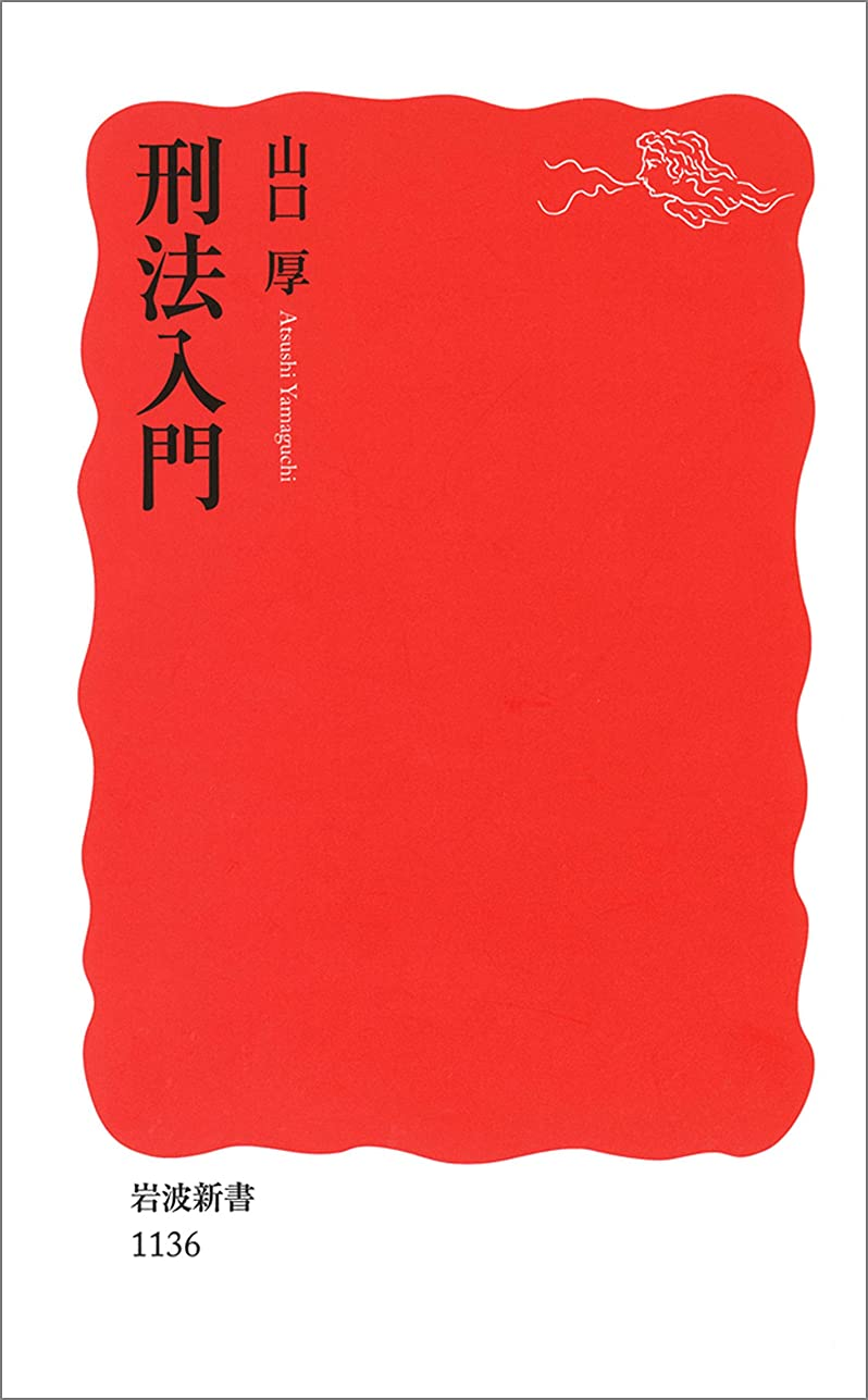 発掘慈悲深いアサート刑法入門 (岩波新書)