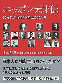 ニッポン天才伝 ─ 知られざる発明・発見の父たち (電子書籍)