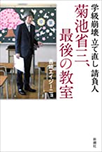 表紙: 学級崩壊立て直し請負人 菊池省三、最後の教室   吉崎 エイジーニョ