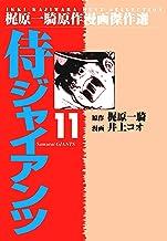 表紙: 侍ジャイアンツ 11 | 梶原 一騎