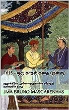 1615  ஒரு காதல் கதை Khusrau குஸ்ரூ A Love Story: முகலாய இளவரசர், ஜஹாங்கீரின் புதல்வர், ஷாஜஹானின் சகோதரர் குஸ்ரூவின் கதை Story of Khusrau, Son of Jahangir ... of Shajahan (வரலாறு Book 1) (Tamil Edition)