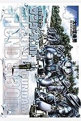 機動戦士ガンダム サンダーボルト(4) (ビッグコミックススペシャル) Kindle版