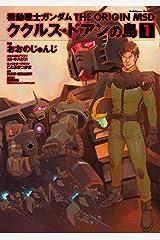 機動戦士ガンダム THE ORIGIN MSD ククルス・ドアンの島(1) (角川コミックス・エース) Kindle版