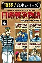 【至極!合本シリーズ】日露戦争物語 4