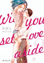 表紙: 恋だ愛だはさておいて After Story【第1話】 【単話】恋だ愛だはさておいて (フルールコミックス) | アマミヤ