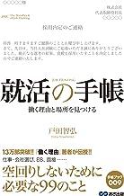 表紙: 就活の手帳(あさ出版電子書籍) | 戸田智弘