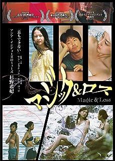マジック&ロス [DVD]