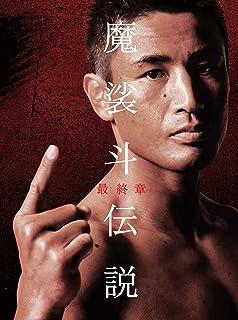 魔裟斗伝説 最終章 [DVD]