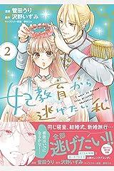 妃教育から逃げたい私(コミック)【電子版特典付】2 (PASH! コミックス) Kindle版