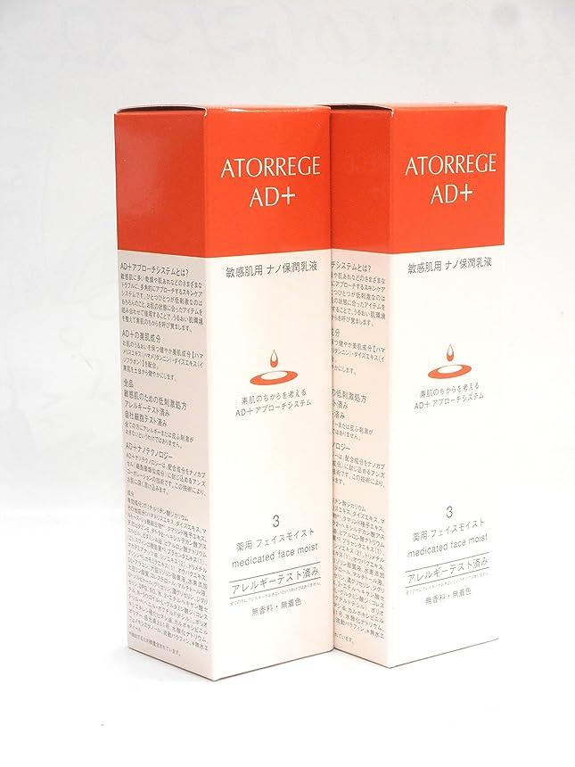 苛性経由で鎮静剤アトレージュAD+薬用フェイスモイスト80mL×2 5357