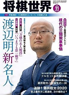 将棋世界 2020年11月号(付録セット) [雑誌]