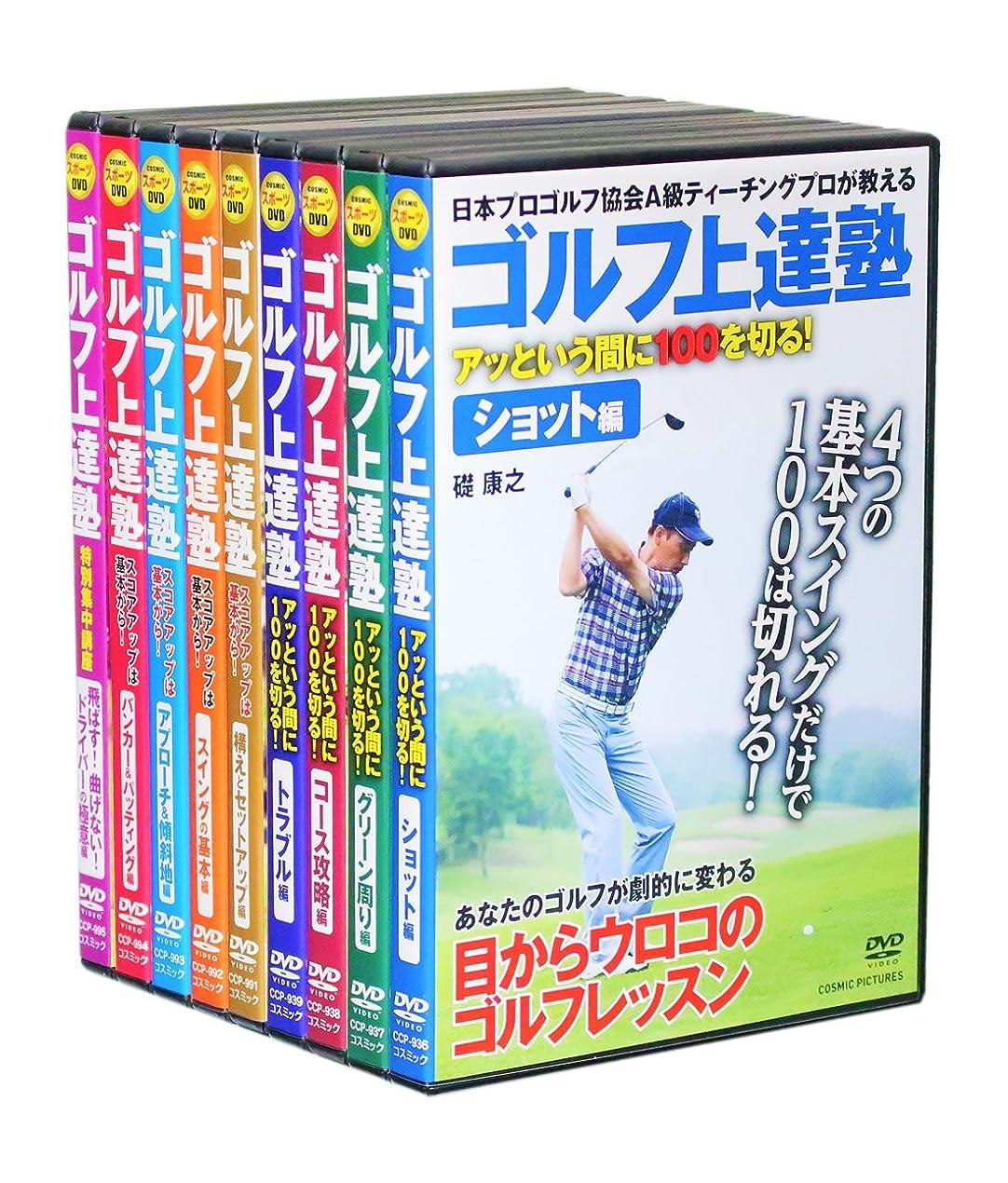 側重力出会いゴルフ上達塾 DVD全9枚組セット