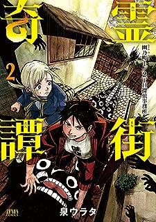 霊街奇譚 幽乃町1/2丁目探偵事務所 2 (ゼノンコミックス)