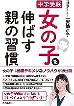 表紙: 中学受験 女の子を伸ばす親の習慣   安浪 京子