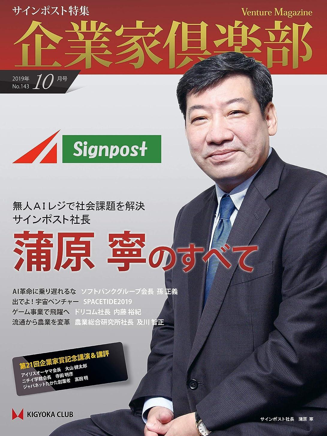 単調なプロトタイプ恋人企業家倶楽部 2019年 10月号 [雑誌]