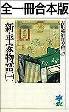 新・平家物語全一冊合本版 (吉川英治歴史時代文庫)