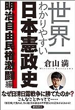 表紙: 世界一わかりやすい日本憲政史 明治自由民権激闘編 | 倉山満