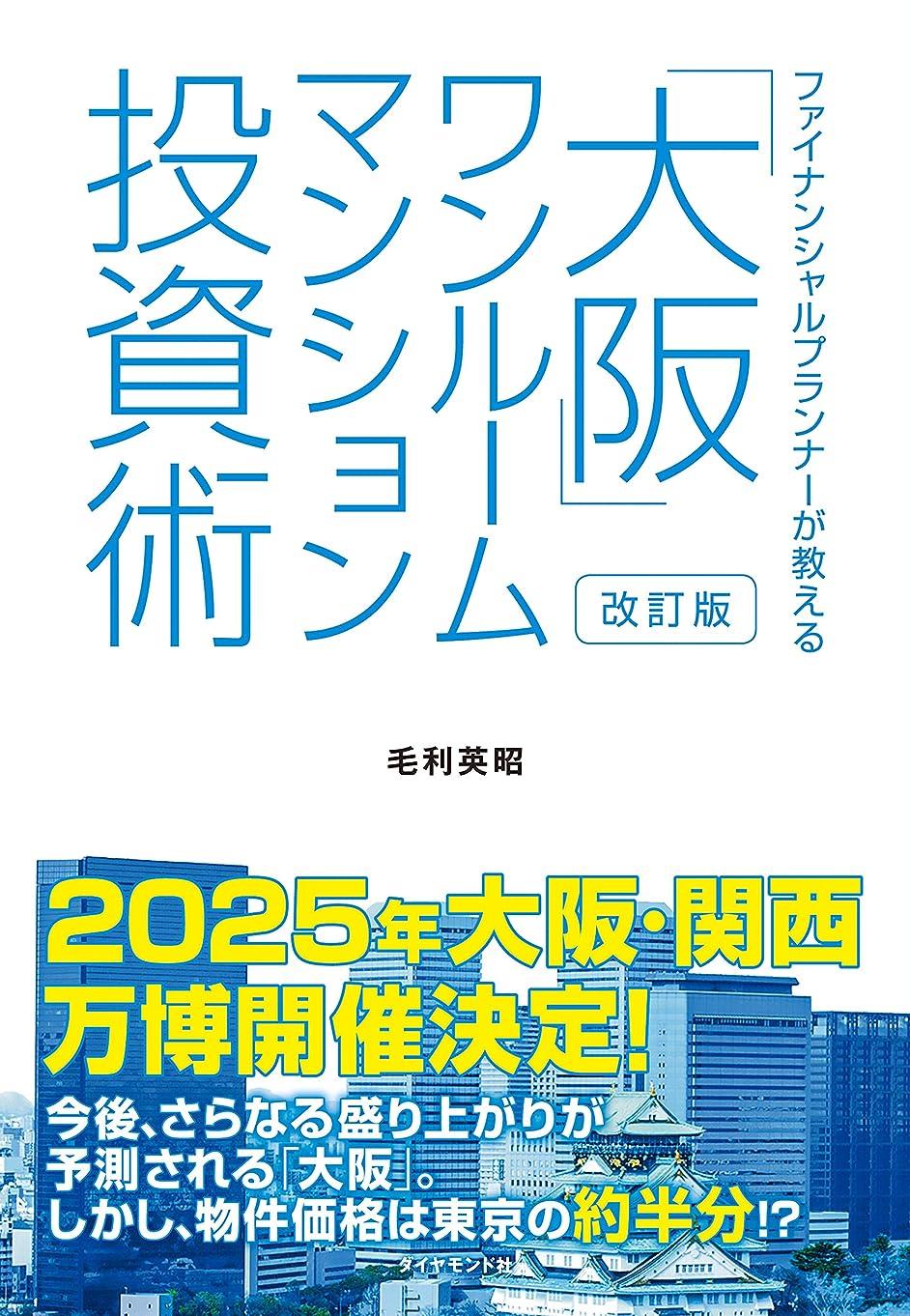人生を作る現実ヒューズ改訂版 ファイナンシャルプランナーが教える「大阪」ワンルームマンション投資術