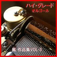 Monster (Music Box)
