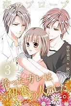 恋のプローブ~拾ったカレは初恋の人でした。3巻〈二人の告白〉 (コミックノベル「yomuco」)