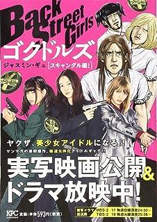 Back Street Girls ゴクドルズ スキャンダル編! (講談社プラチナコミックス)