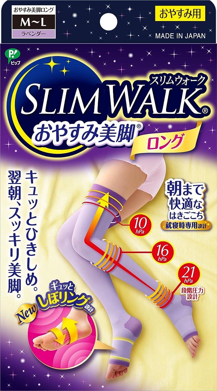 預言者おとこぞっとするようなスリムウォークおやすみ美脚 ラベンダー MLサイズ おやすみ用(SLIM WALK,socks for night,tightening,ML) 着圧 ソックス