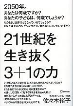 表紙: 21世紀を生き抜く3+1の力 | 佐々木裕子