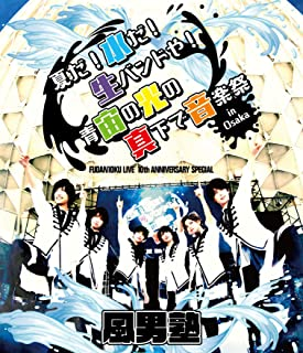 FUDAN10KU LIVE 10th ANNIVERSARY SPECIAL ~夏だ! 水だ! 生バンドや! 青宙の光の真下で音楽祭 in 大阪~ [Blu-ray]...
