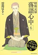 昭和元禄落語心中 電子特装版【カラーイラスト収録】(6) (ITANコミックス)