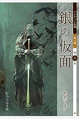 銀の仮面: ランティア伝説・第6巻 Kindle版