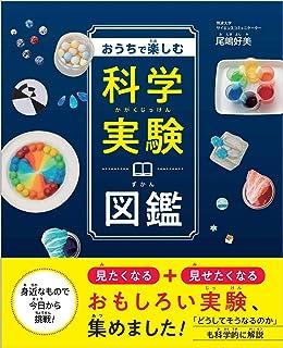 おうちで楽しむ科学実験図鑑