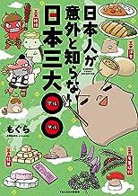 表紙: 日本人が意外と知らない日本三大〇〇 (バンブーコミックス エッセイセレクション) | もぐら