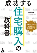 表紙: 成功する住宅購入の教科書 | 齋藤剛