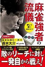 表紙: 麻雀強者の流儀 (近代麻雀戦術シリーズ) | 鈴木大介