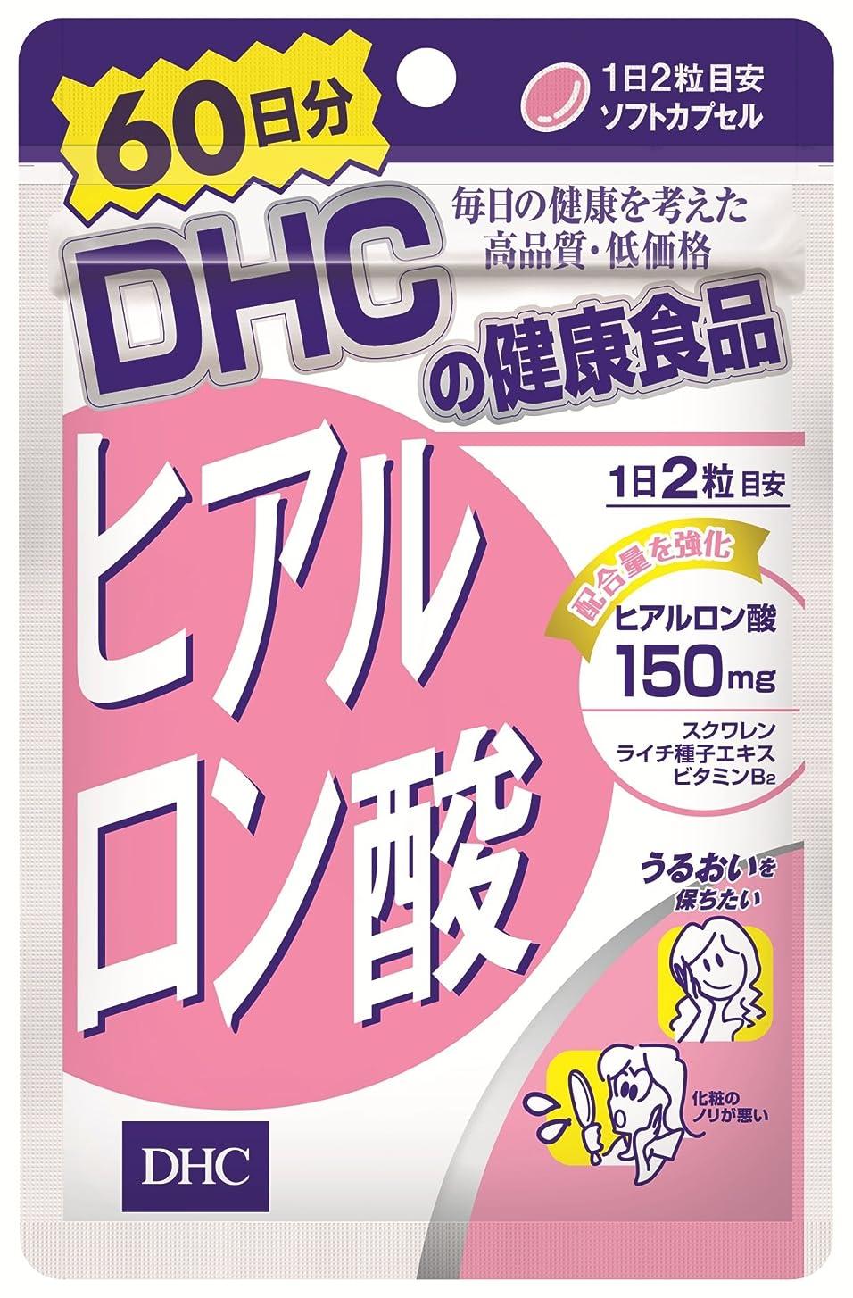 司令官生き残ります請求DHC ヒアルロン酸 60日分 120粒