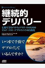 継続的デリバリー 信頼できるソフトウエアリリースのためのビルド・テスト・デプロイメントの自動化 (アスキードワンゴ) Kindle版