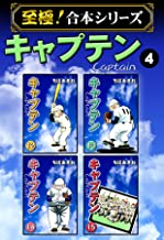 表紙: 【至極!合本シリーズ】キャプテン 4 | ちばあきお