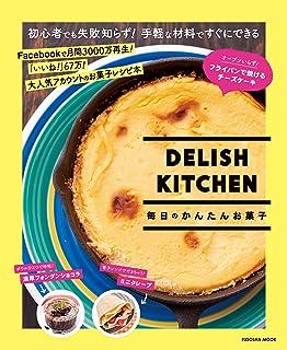 DELISH KITCHEN 毎日のかんたんお菓子 (扶桑社BOOKS)