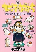 カポネ・カポネち (カルト・コミックス)