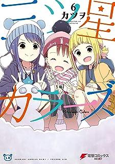 三ツ星カラーズ6 (電撃コミックスNEXT)