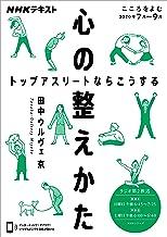 NHK こころをよむ 心の整えかた トップアスリートならこうする 2020年 7月~9月 [雑誌] (NHKテキスト)
