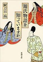 表紙: 源氏物語を知っていますか(新潮文庫)   阿刀田 高