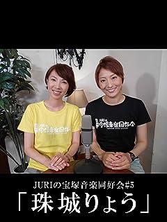 JURIの宝塚音楽同好会#5「珠城りょう」 月組