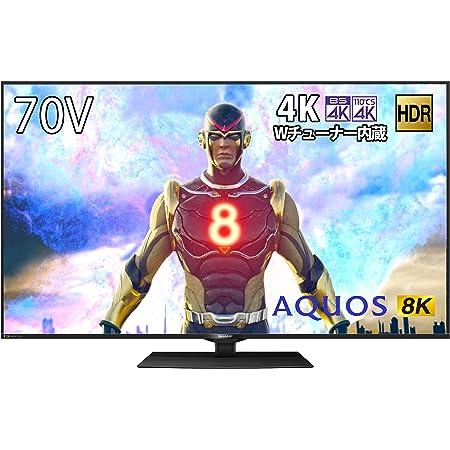 シャープ 70V型 8K対応 液晶 テレビ AQUOS Android TV 4Kチューナー内蔵 HDR対応 N-Blackパネル 8T-C70BW1