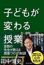 表紙: 子どもが変わる授業 | 田中 博史