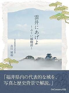 雲井にあげよ~ふくい城物語~ (BoBoBooks)