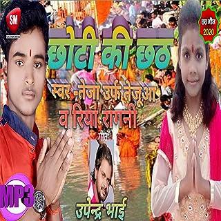Chhoti Ki Chhath (Bhojpuri Song)