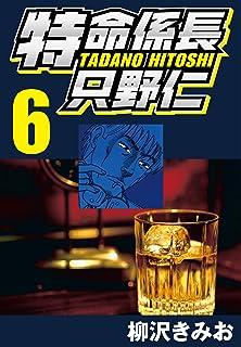 特命係長只野仁 6