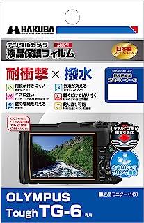 HAKUBA デジタルカメラ液晶保護フィルム 「耐衝撃」「撥水」タイプ OLYMPUS Tough TG-6 専用 DGFS-OTG6