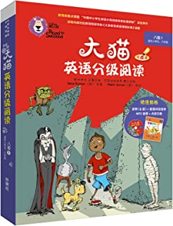 大猫英语分级阅读八级1 Big Cat(适合小学五、六年级 6册读物+家庭阅读指导+MP3光盘+点读版)